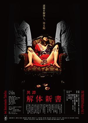 02kaitai_poster_04