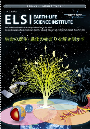 01-1_ELSI_Brochure_Omote_02